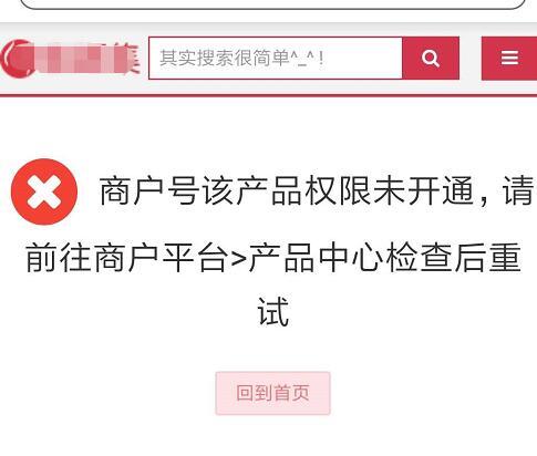 微信支付提示:商户号该产品权限未开通解决办法
